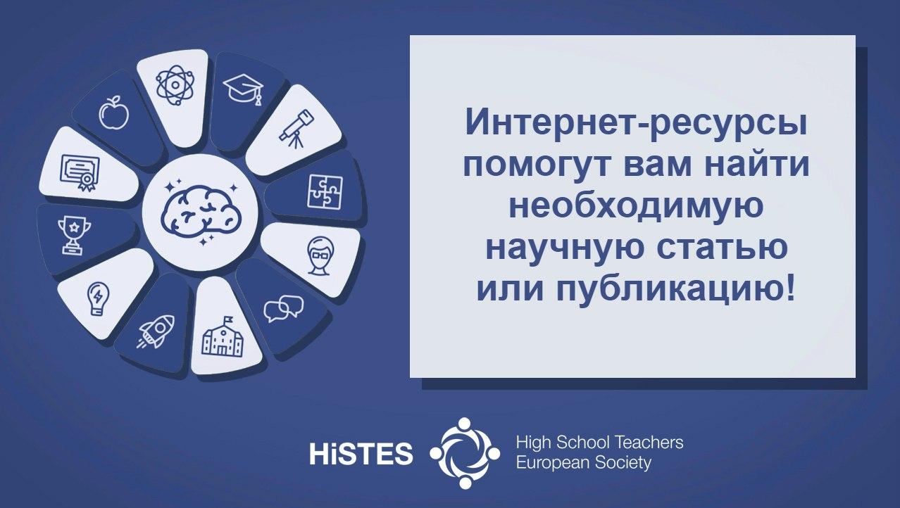 HiSTES Европейская Ассоциация ВУЗов и преподавателей высшей школы
