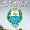 "Ресторан  ""Грушевое озеро"" Симферополь"