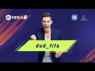 #FIFAFRIDAY: Юрий Дудь
