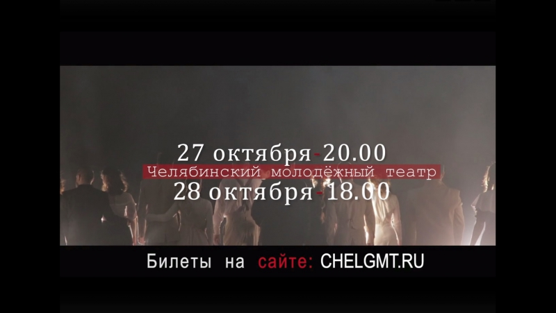 Бунин. Рассказы тизер - 27 и 28 октября в Челябинском Молодежном театре