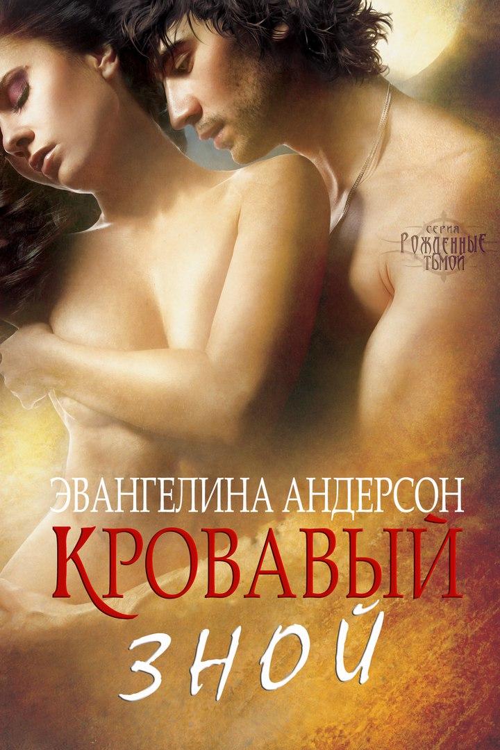 Кровавый зной - Эвангелина Андерсон