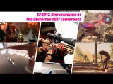 E3 2017. Впечатления от The Ubisoft E3 2017 Conference