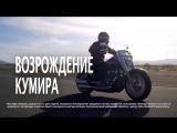 Harley-Davidson Fat Boy®: возрождение кумира
