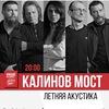 Калинов Мост | 25 Августа | The Place