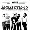 Аквариум 45 - Сквозь время и пространство