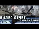 VIDEO HD ОТЧЁТ Танковый бык  RaidCall 73337      22.10.17