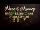 Видеоприглашение в Танцевальный ресторан РЕВОЛЮЦИЯ от участников Мисс Мистер Президентская академия -2017