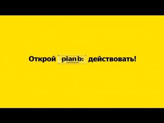 Открой для себя Plan B