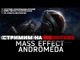 Mass Effect – Andromeda: СТРИМИМ НА ПОЗИТИВЕ