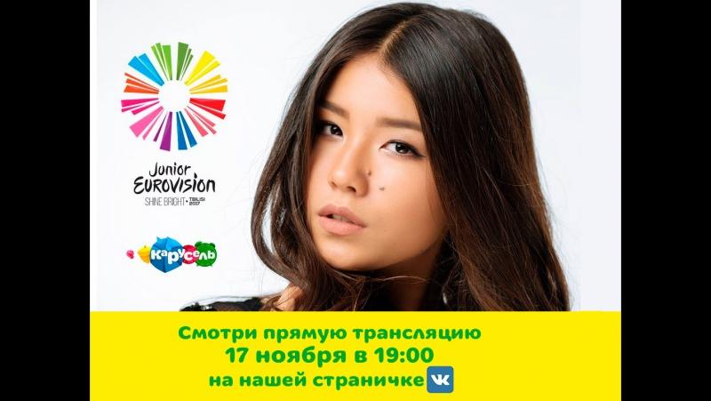 Детское Евровидение 2017 Интервью с Полиной Богусевич