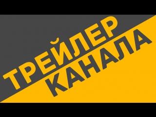 Последнее копье (2005) - ТРЕЙЛЕР
