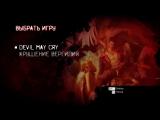 Играем в DMC: Devil may cry