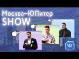 Москва — ЮПитер. Выпуск 4