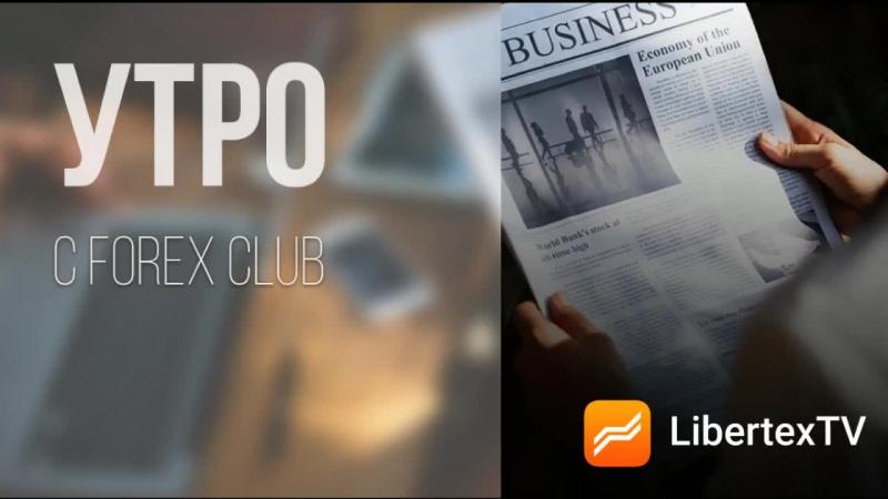 Успей купить нефть УтросForexClub новости обучение ВалерийПолховский смотреть онлайн без регистрации