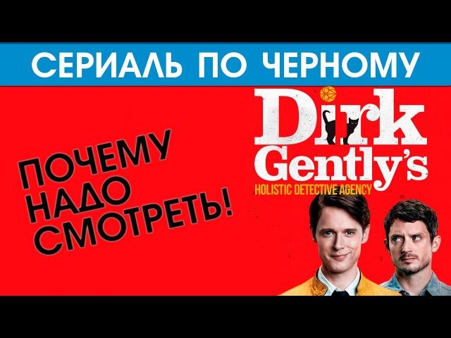 Детективное агентство Дирка Джентли - Почему надо смотреть