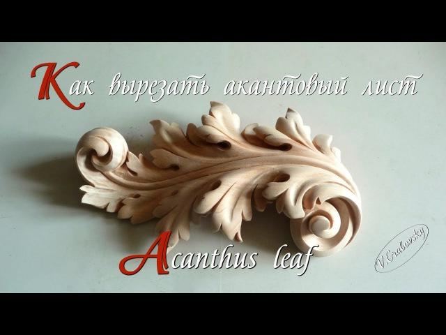 Acanthus leaf Как вырезать акантовый лист