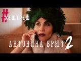 Юлия Беретта - Антонина Брют-2