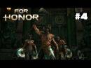 For Honor - 4 Викинги. Часть 2