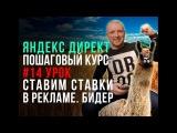 Бидер Елама. Ставим ставки в Elama. Контекстная реклама в Яндекс Директ. Курс Директ.