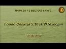 Город Солнца 5:10 (4:2)Техпорт, 22.09.2017