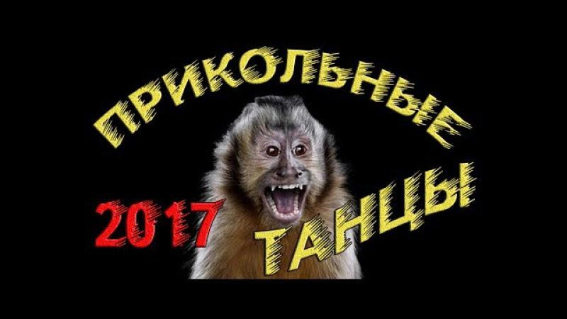 Новинка 2017 🎃 Спрячь за высоким забором девчонку! YouTube