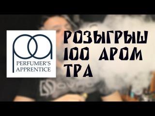 РОЗЫГРЫШ 100 АРОМАТИЗАТОРОВ ТПА
