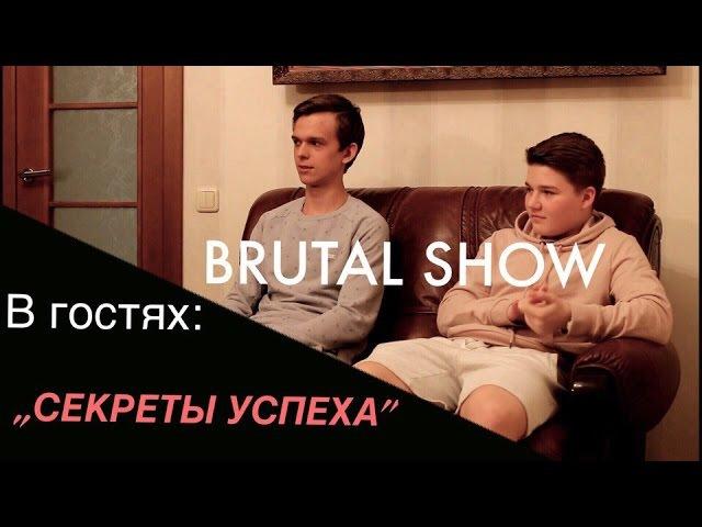 """BRUTAL SHOW 1/Интервью с основателями проекта """"Секреты успеха"""""""