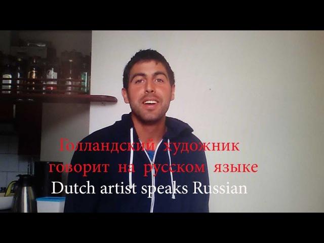 Голландский художник говорит на русском языке - Dutch artist speaks Russian