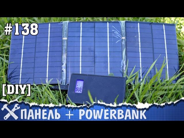 Походная солнечная панель для зарядки своими руками