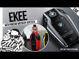 EKEE with ProCore Motor l by Joyetech l Alex VapersMD review