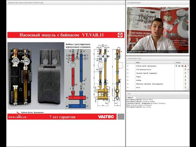 Группы быстрого монтажа VARIMIX – вебинар 25.06.2015