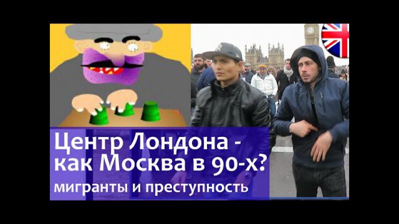 Беспредел мигрантов в Европе. Лондон похож на Москву в 90-х? Преступность кругом.
