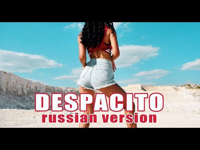 Luis Fonsi - Despacito ft. Daddy Yankee Russian version (CoverКавер)
