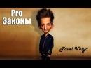 Павел Воля 2017 в камеди клаб ТОП Принятые и актуальные законы