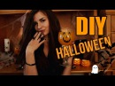 DIY Halloween l Декор и Угощения на Хеллоуин Своими Руками