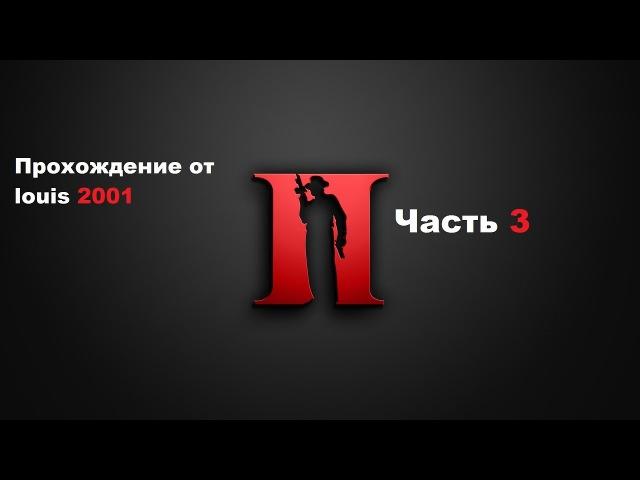 Mafia 2 прохождение *3 часть*