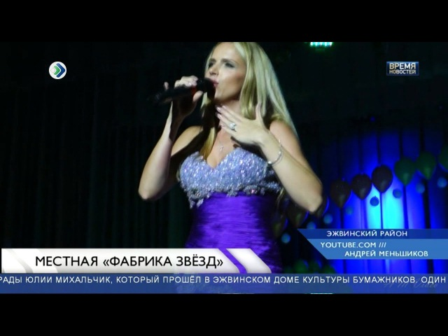 Необычный казус на концерте Юлии Михальчик в Эжве