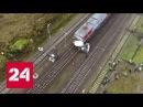 Авария под Владимиром тормозной путь поезда составил 746 метров - Россия 24