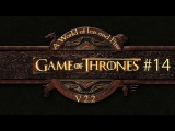 Mount and Blade Warband A World of Ice and Fire v2.2 -#14 Усиление позиций
