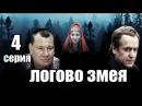 Логово змея 4 серия из 10 (детектив,боевик,криминальный сериал)