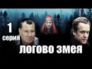 Логово змея 1 серия из 10 (детектив,боевик,криминальный сериал)