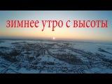 зимнее утро с высоты птичьего полёта - очень красивое видео