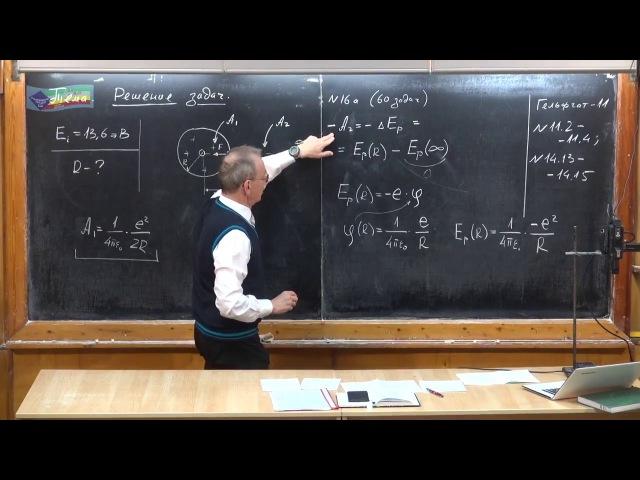 Урок 445. Задачи по атомной физике - 1