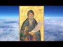 Ч 3 преподобный Иоанн Кассиан Римлянин Писания