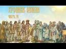 Часть 14 Миссия ариев ХРОНИКИ ЗЕМЛИ