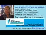 Валентина Новикова о применении насилия в реабилитации зависимых