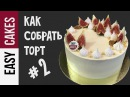 КАК СОБРАТЬ ТОРТ от А до Я КАК выровнять бисквитный торт кремом быстро и просто Секреты кондитеров