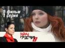 Тайны следствия. 8 сезон. 5 фильм. Группа риска. 1 серия 2009 Детектив @ Русские сери ...