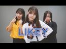 순천댄스학원 TDSTUDIO TWICE 트와이스 LIKEY 라이키 Dance cover