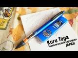 Uni Kuru Toga механический карандаш 0,5 Mitsubishi JAPAN